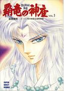 覇竜の神座(BURAI外伝) VOL.1(スーパークエスト文庫)