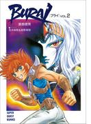 BURAI(ブライ) VOL.2(スーパークエスト文庫)