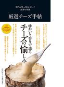 厳選チーズ手帖(知ればもっとおいしい!食通の常識)