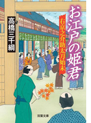 右京之介助太刀始末 お江戸の姫君(双葉文庫)