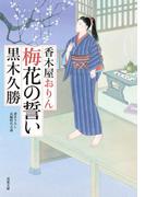 香木屋おりん : 1 梅花の誓い(双葉文庫)