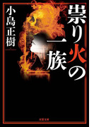 祟り火の一族(双葉文庫)