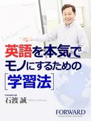英語を本気でモノにするための学習法
