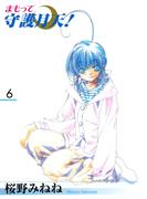 まもって守護月天!(6)(マッグガーデンコミックス)