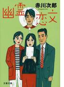 幽霊恋文 (文春文庫)(文春文庫)