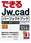 できるJw_cadパーフェクトブック 困った!&便利ワザ大全(できるシリーズ)