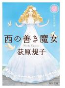西の善き魔女2 秘密の花園(角川文庫)