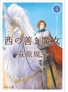 西の善き魔女4 世界のかなたの森(角川文庫)