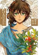 5人の王 1(ダリアコミックスe)