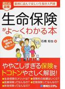 生命保険がよ〜くわかる本 ポケット図解 最初に読んでほしい生保の入門書