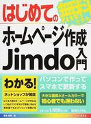 はじめての無料でできるホームページ作成Jimdo入門 (BASIC MASTER SERIES)