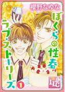 【1-5セット】ぼくらの性春ラブ・ストーリーズ(♂BL♂らぶらぶコミックス)