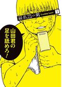 【全1-3セット】最底辺の男-Scumbag Loser-(ガンガンコミックスJOKER)