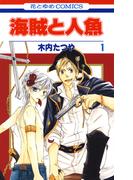 【1-5セット】海賊と人魚(花とゆめコミックス)