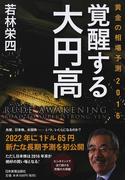 覚醒する大円高 (黄金の相場予測)