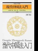 現代中国法入門 第7版