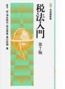 税法入門 第7版 (有斐閣新書)(有斐閣新書)