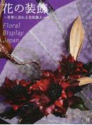 花の装飾 世界に誇れる花装飾人