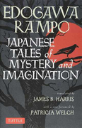 JAPANESE TALES of MYSTERY and IMAGINATION 乱歩短編集