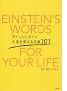 アインシュタイン人生を変える言葉101