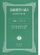 法政策学の試み 法政策研究 第17集 特集・ブランド