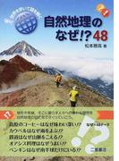 自然地理のなぜ!?48 世界を歩いて謎を解く