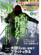 SKI GRAPHIC (スキーグラフィック) 2016年 04月号 [雑誌]