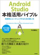 Android Studio本格活用バイブル ~効率的にコーディングするための使い方【電子増補・完全版】