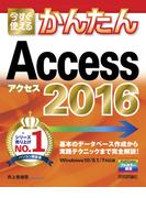 今すぐ使えるかんたん Access 2016(今すぐ使えるかんたん)