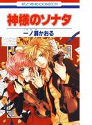 神様のソナタ(花とゆめコミックス)