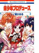 未少年プロデュース(3)(花とゆめコミックス)