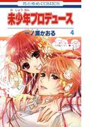 未少年プロデュース(4)(花とゆめコミックス)