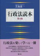 行政法読本 第4版