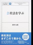 会社法を学ぶ (法学教室LIBRARY)
