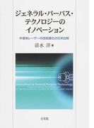 ジェネラル・パーパス・テクノロジーのイノベーション 半導体レーザーの技術進化の日米比較