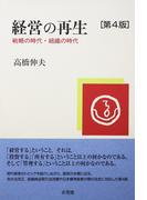 経営の再生 戦略の時代・組織の時代 第4版