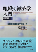 組織の経済学入門 新制度派経済学アプローチ 改訂版