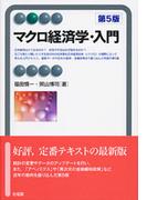 マクロ経済学・入門 第5版 (有斐閣アルマ Basic)(有斐閣アルマ)