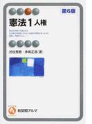 憲法 第6版 1 人権 (有斐閣アルマ Specialized)(有斐閣アルマ)