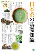 日本茶の基礎知識
