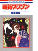 毒師プワゾン(花とゆめコミックス)