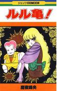 ルル亀!(ジェッツコミックス)