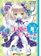 天使の3P!(3)(電撃コミックスNEXT)