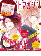 B's-LOG別冊 オトメイトマガジン vol.21(エンターブレインムック)