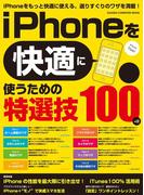 iPhoneを快適に使うための特選技100(Gakken computer mook)