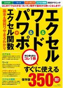 エクセル&ワード&パワポ+エクセル関数 基本&便利ワザまるわかり(Gakken computer mook)