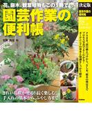 決定版 園芸作業の便利帳(暮らしの実用シリーズ)