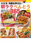 決定版 何度も作りたい朝ラクべんとう365品(学研ヒットムック 絶品!BESTレシピ)