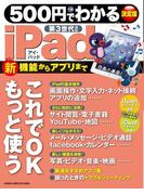 500円でわかるiPad 第3世代対応(Gakken computer mook)