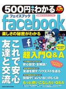 500円でわかるfacebook(フェイスブック)